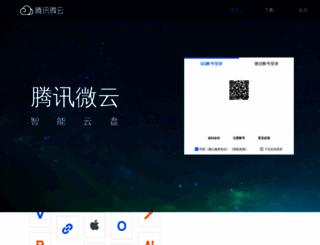 weiyun.com screenshot