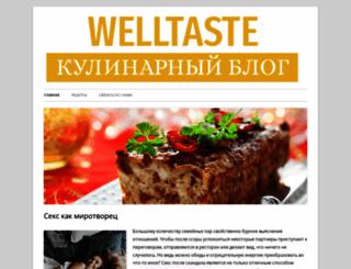 welltaste.ru screenshot