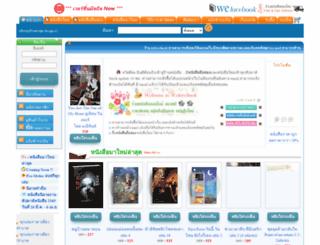 welovebook.com screenshot