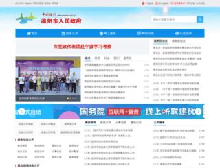 wenzhou.gov.cn screenshot