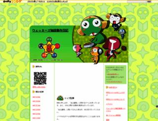 wettersmaker.cocolog-nifty.com screenshot