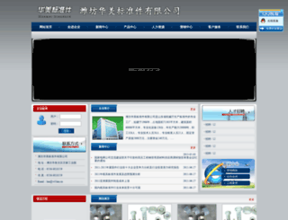 wf-hm.cn screenshot