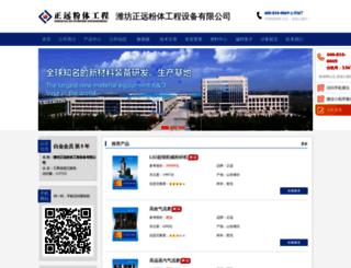 wfzhengyuan.cnpowder.com.cn screenshot