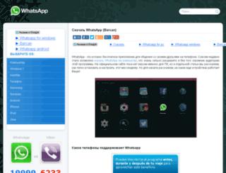 whatsapps-pc.com screenshot