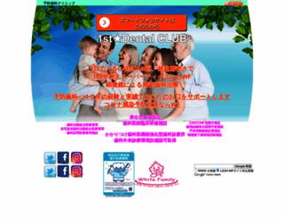white-family.or.jp screenshot