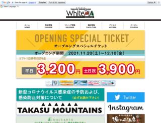 whitepia.jp screenshot