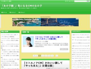 who-is-she.seesaa.net screenshot