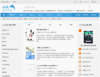 whshuanglong.com screenshot
