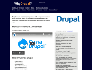 whydrupal.ru screenshot