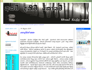 wicharaka.blogspot.com screenshot