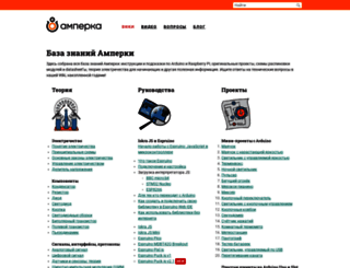 wiki.amperka.ru screenshot