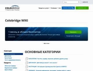 wiki.colobridge.net screenshot
