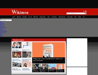 wikimon.mn screenshot
