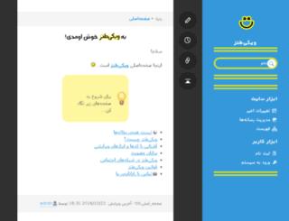 wikitanz.ir screenshot