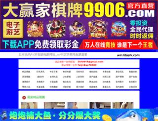 win7dashi.com screenshot
