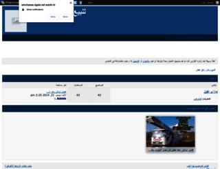 winchasas.forumegypt.net screenshot