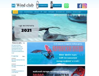windclub.ru screenshot
