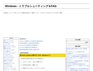 windowsxp.sblo.jp screenshot