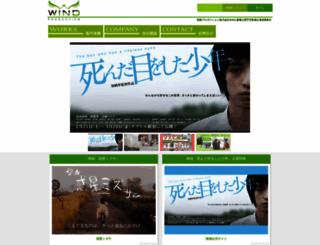 windpro.jp screenshot