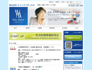 wingmedical.com screenshot