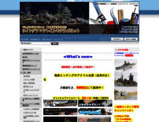 wingrail.jp screenshot