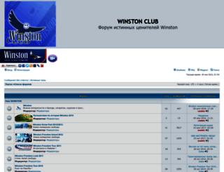 winstonclub.ru screenshot