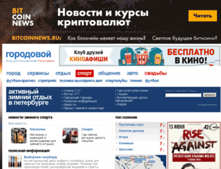 winter.gorodovoy.spb.ru screenshot