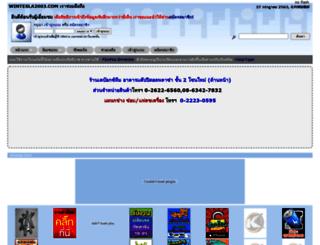wintesla2003.com screenshot