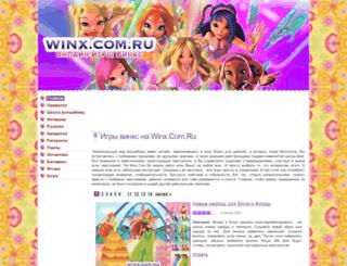 winx.com.ru screenshot