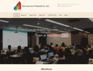 wisethailand.com screenshot