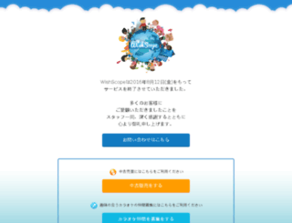 wishscope.com screenshot