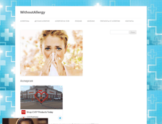 withoutallergy.com screenshot