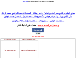 wkel.jo1jo.com screenshot