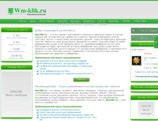 wm-klik.ru screenshot