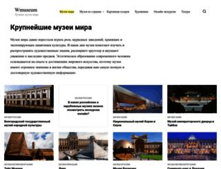 wmuseum.ru screenshot
