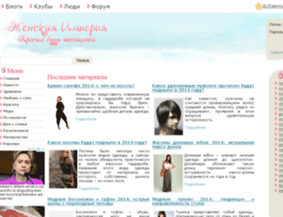 womanempire.ru screenshot