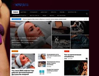 womanjour.ru screenshot