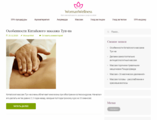 womanwellness.ru screenshot