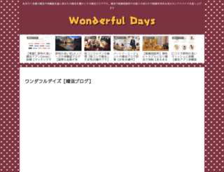 wonderfuldays.jp screenshot