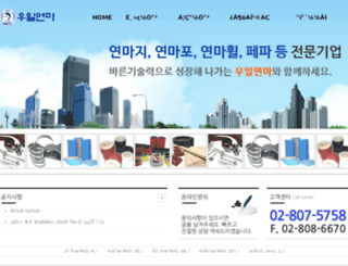 wooil21.com screenshot