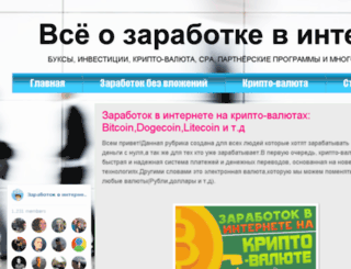 work-blog.ru screenshot