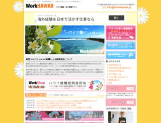 workhawaii.jp screenshot