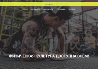 workout24.ru screenshot