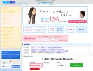 workusa.jp screenshot