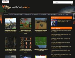 worldoftanksplay.ru screenshot