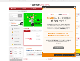 worldshopping.co.kr screenshot