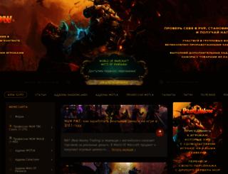 wow-game.ru screenshot