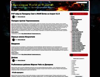 wow-helper.com screenshot