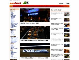 wowseoul.jp screenshot
