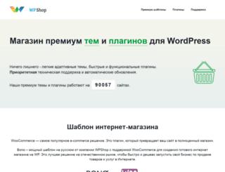 wp-shop.ru screenshot